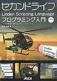 ������ɥ饤�� Linden Scripting Language �ץ?��ߥ����� (�С��������ɥ����ɥ֥å������)