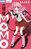 恋悪魔MOMO (フラワーコミックス)