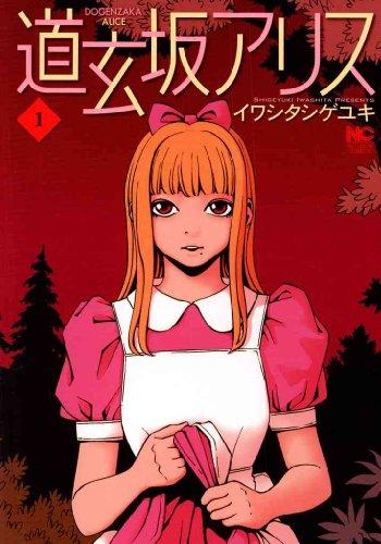 道玄坂アリス 1巻 (ニチブンコミックス)