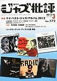 ジャズ批評 2013年 03月号 [雑誌]
