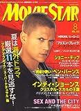 MOVIE STAR (ムービー・スター) 2008年 08月号 [雑誌]