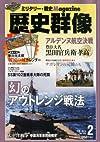 歴史群像 2014年 02月号 [雑誌]