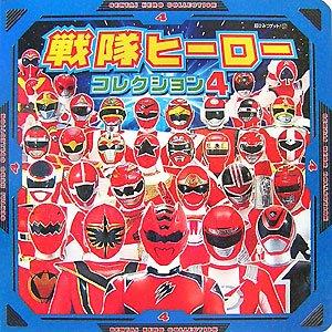 戦隊ヒーローコレクション〈4〉 (超ひみつゲット!)