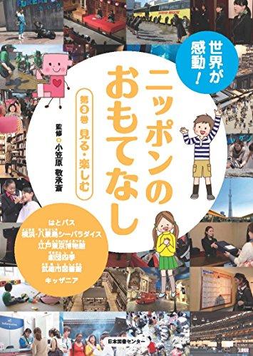 世界が感動!ニッポンのおもてなし 第3巻 見る・楽しむ