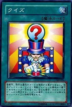 【シングルカード】遊戯王 クイズ SJ2-024 ノーマル