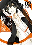 青春×機関銃 2巻 (デジタル版Gファンタジーコミックス)