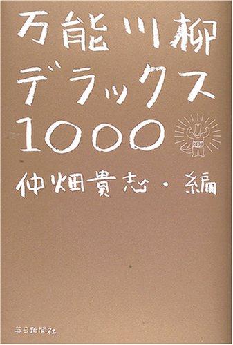 万能川柳デラックス1000