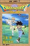 ドラゴンクエスト―ダイの大冒険 (32) (ジャンプ・コミックス)