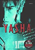 YASHA-夜叉(6) [DVD]