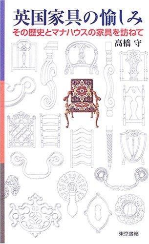 英国家具の愉しみ その歴史とマナハウスの家具を訪ねて