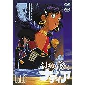 ふしぎの海のナディア VOL.6 [DVD]