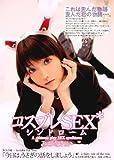 コスプレSEXシンドローム [DVD]