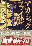 アカシック ファイル 日本の「謎」を解く! (講談社文庫)
