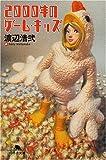 2000年のゲーム・キッズ (幻冬舎文庫)(原作収録)