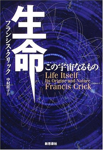生命―この宇宙なるもの