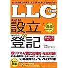 「 LLC(合同会社)」 はじめての設立&かんたん登記 < 新会社法対応 > (図解はじめてシリーズ)