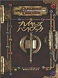プレイヤーズハンドブック—Dungeons & dragons (ダンジョンズ&ドラゴンズ基本ルールブック (1))(ジョナサン・トゥイート/モンテ・クック/スキップ・ウィリアムズ/桂 令夫)