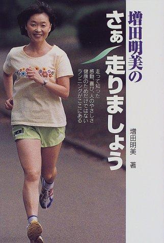 増田明美のさぁ走りましょう