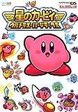 星のカービィウルトラスーパーデラックス (任天堂ゲーム攻略本Nintendo DREAM) (任天堂ゲーム攻略本)