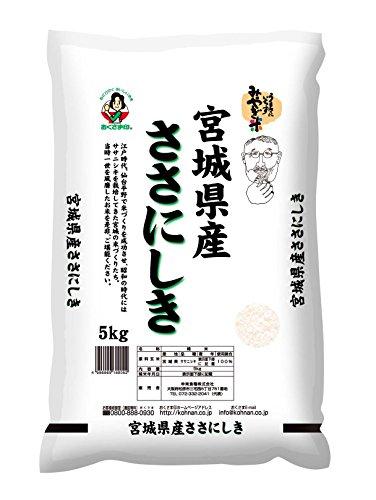 【精米】寿司有名チェーン店御用達 お寿司に合うお米 宮城県産 ササニシキ 5kg