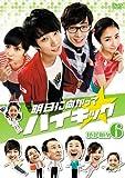 明日に向かってハイキック DVD-BOX 6