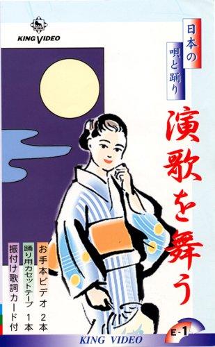 日本の唄と踊り 演歌を舞う [第1集] (カセットテープ付) [VHS]