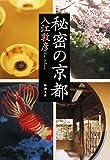 秘密の京都 (新潮文庫)