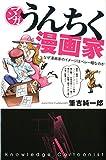 マンガ・うんちく漫画家 / 筆吉 純一郎 のシリーズ情報を見る