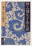 野上彌生子全小説 〈5〉 澄子 狂った時計