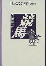 競馬 (日本の名随筆)