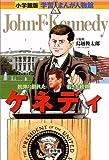 ケネディ―銃弾に倒れた若き大統領 (小学館版学習まんが人物館)