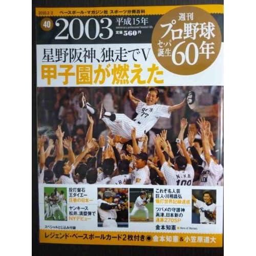 週刊 セ・パ誕生60年 40 2003 星野阪神、独走でV 甲子園が燃えた 2010年 2/2号 [雑誌]
