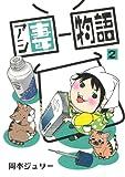 アシ妻物語(2)(完) (エデンコミックス) (マッグガーデンコミックス EDENシリーズ)