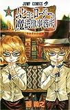 ムヒョとロージーの魔法律相談事務所 7 (ジャンプ・コミックス)