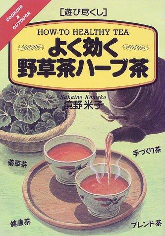 遊び尽くし よく効く野草茶ハーブ茶 (Hobby & outdoor―遊び尽くし)