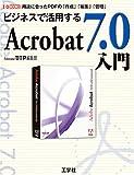 ビジネスで活用するAcrobat 7.0入門―用途に合ったPDFの「作成」「編集」「管理」 (I・O BOOKS)