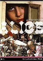 ヤン・シュヴァンクマイエル アリス [DVD]