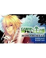 猛獣使いと王子様 Portable(限定版 ドラマCD/ポストカード(10枚セット)同梱)