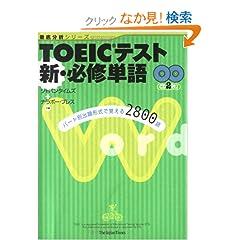 TOEICテスト 新・必修単語