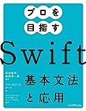 プロを目指す Swift 基本文法と応用