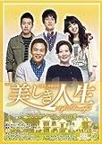 美しき人生 DVD-BOX�X