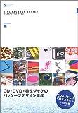 ディスクパッケージデザイン (Designer's source book)