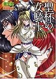 Legend―聖杯の女騎士 (美少女文庫)