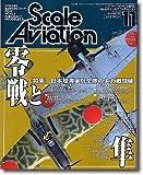 Scale Aviation (スケールアヴィエーション) 2001年11月号