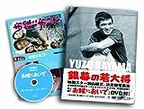 DVD「お嫁においで」付き写真集 銀幕の若大将 加山雄三 YUZO KAYAMA T...[DVD]
