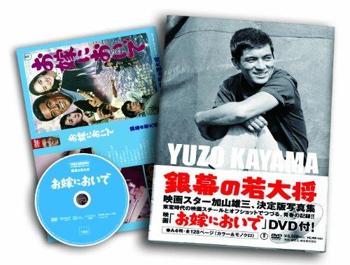 DVD「お嫁においで」付き写真集 銀幕の若大将 加山雄三