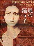 風の踊り子 (二見文庫 ザ・ミステリ・コレクション)