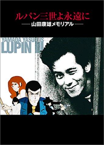 ルパン三世よ永遠に-山田康雄メモリアルー<豪華新装版>豪華本+特製CD