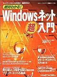 絶対わかる!Windowsネット超入門 (日経BPムック―ネットワーク基礎シリーズ)