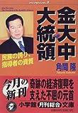 金大中大統領—民族の誇り、指導者の資質 (小学館文庫—アジアのリーダー)